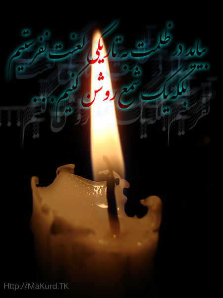 http://funkurd.persiangig.com/MAKURD/1/450px-Candle_burning%20copy.jpg